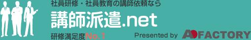 講師派遣.net